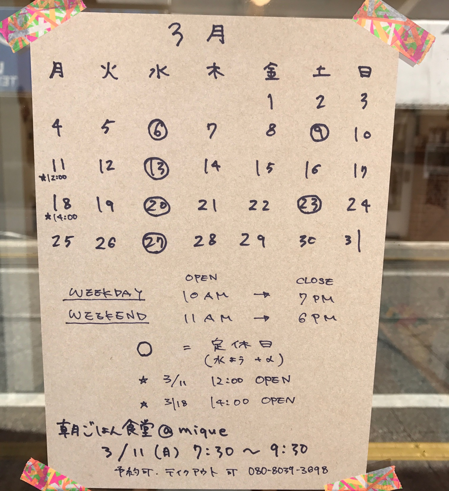 【2019年3月】松陰神社前店 営業カレンダー