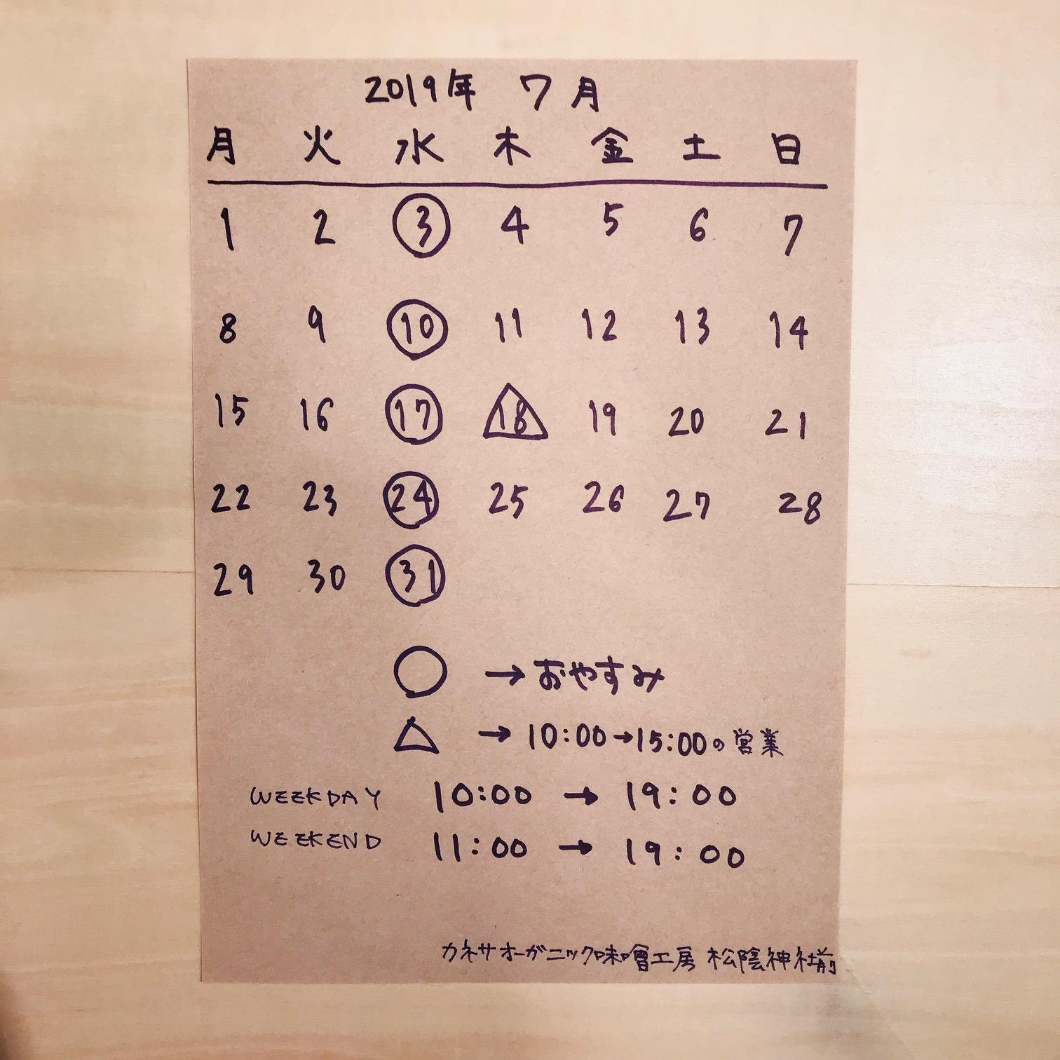 【2019年7月】松陰神社前店 営業カレンダー