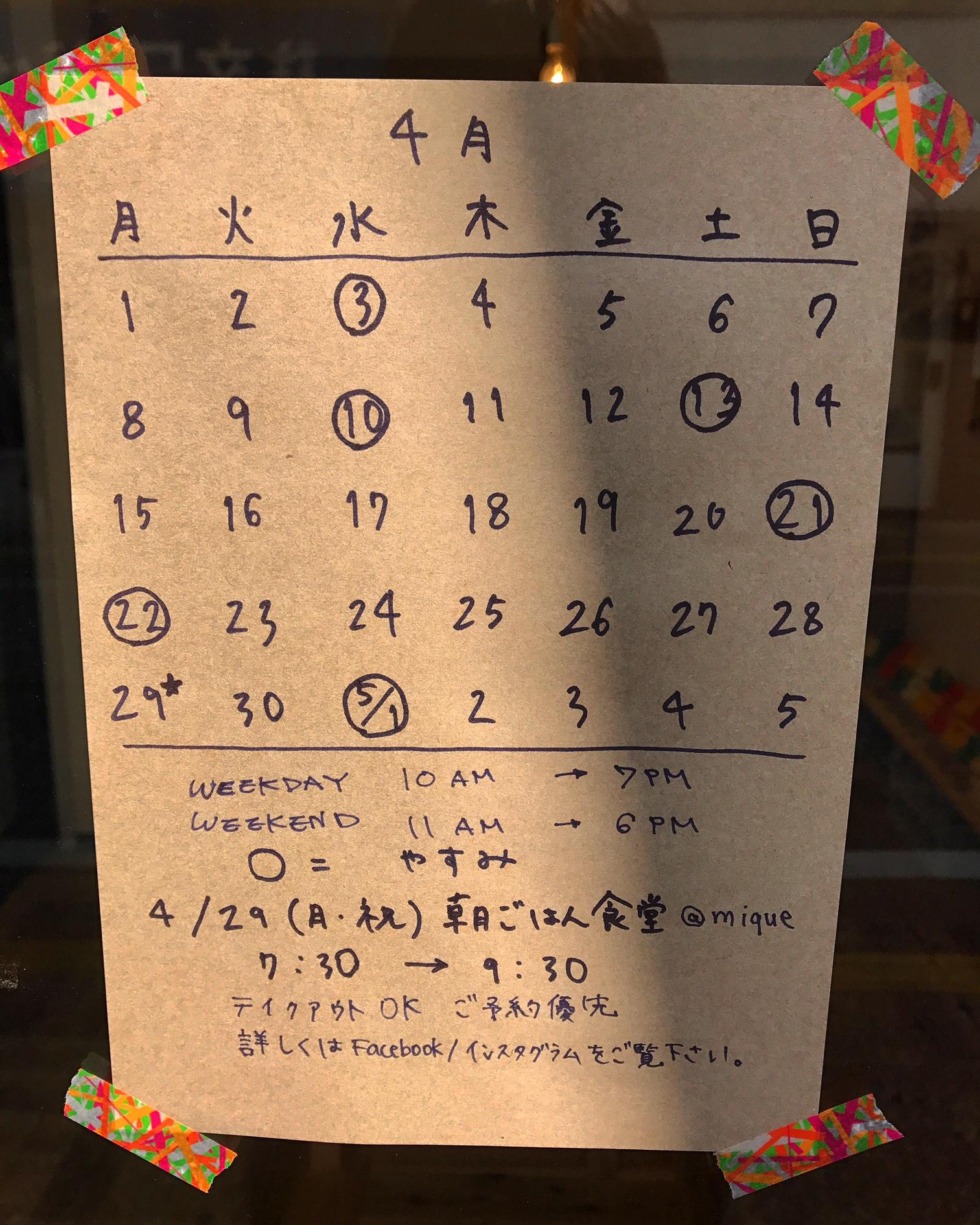 【2019年4月】松陰神社前店 営業カレンダー
