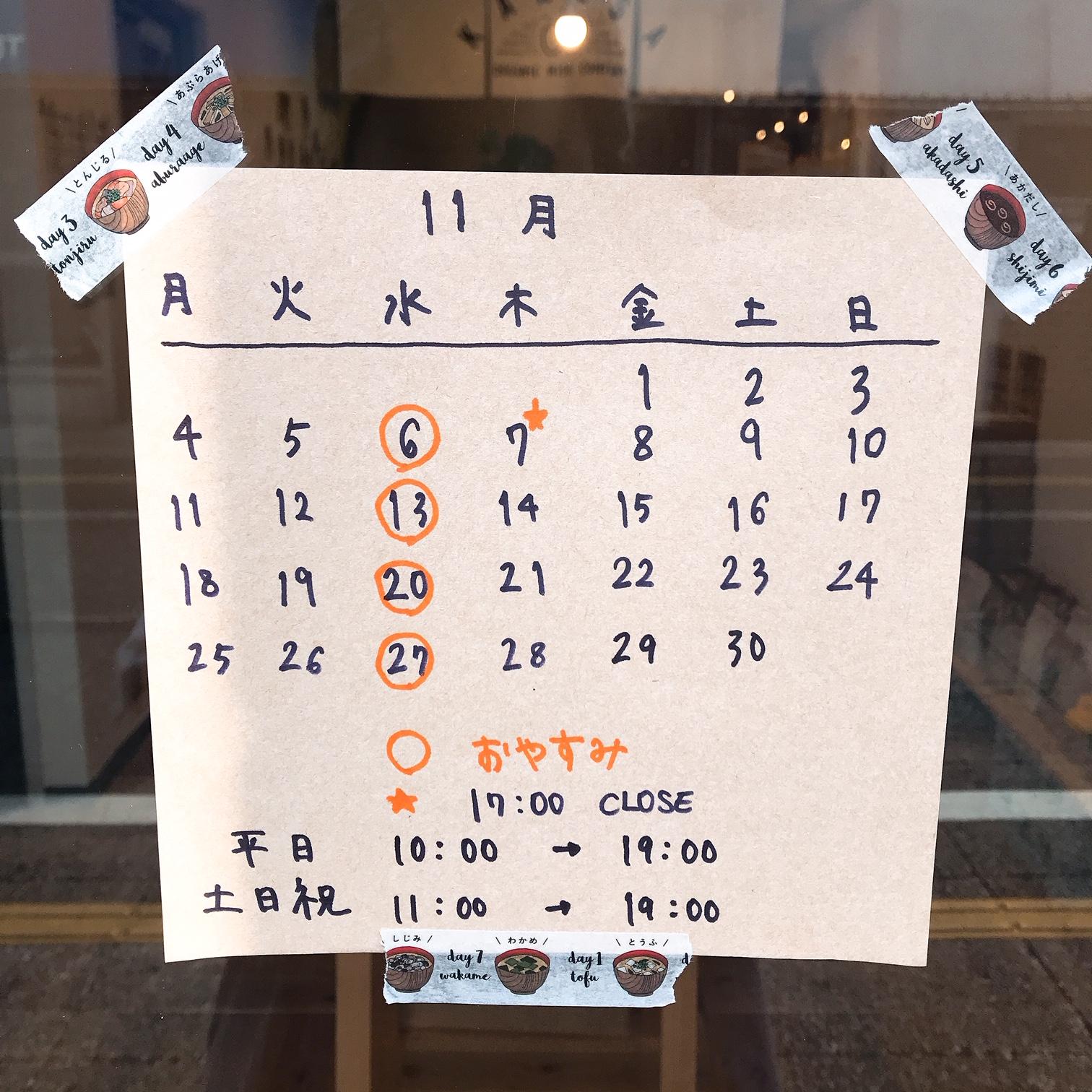 松陰神社前店11月の営業カレンダー