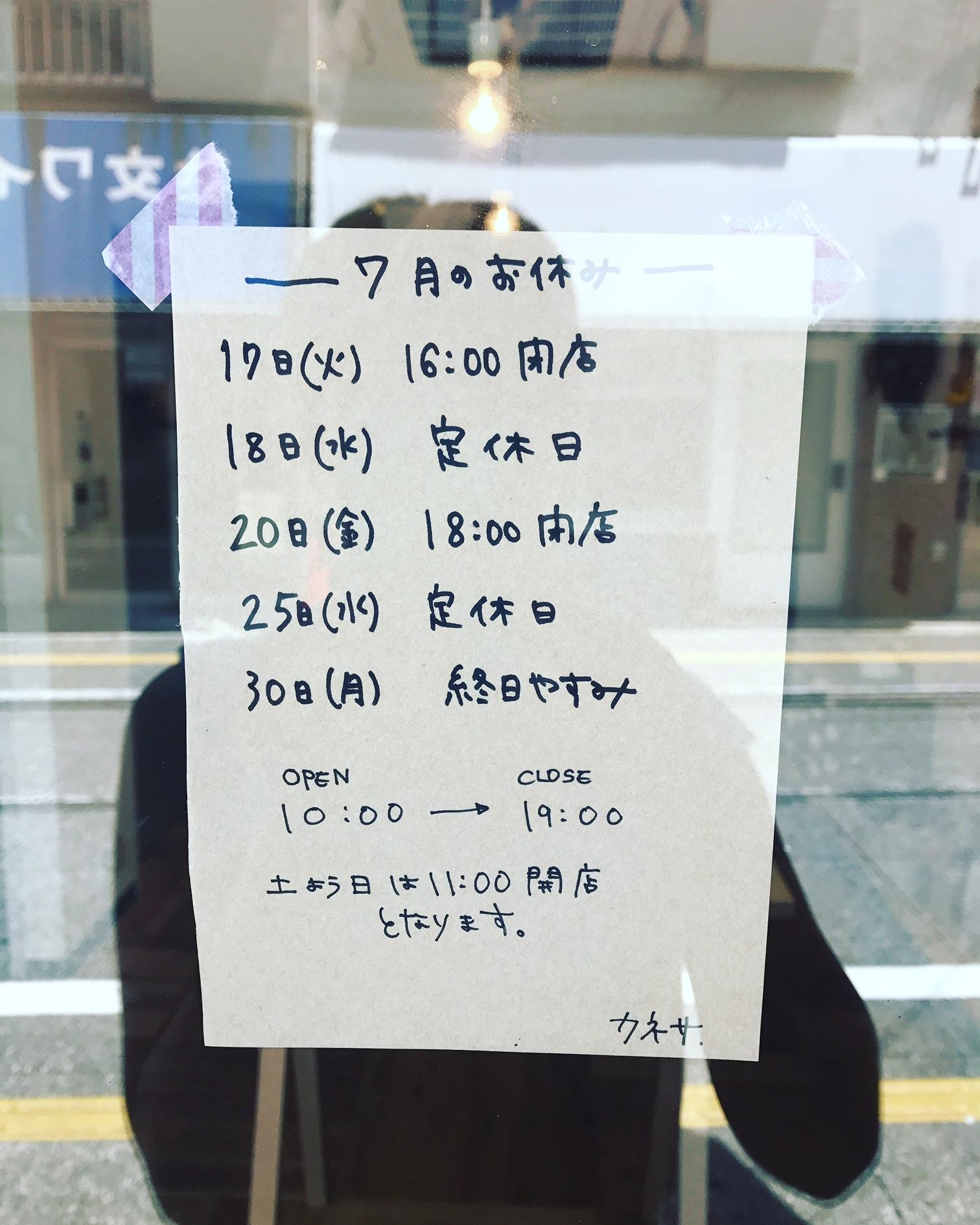 【変更あり】松陰神社前7月のおやすみ
