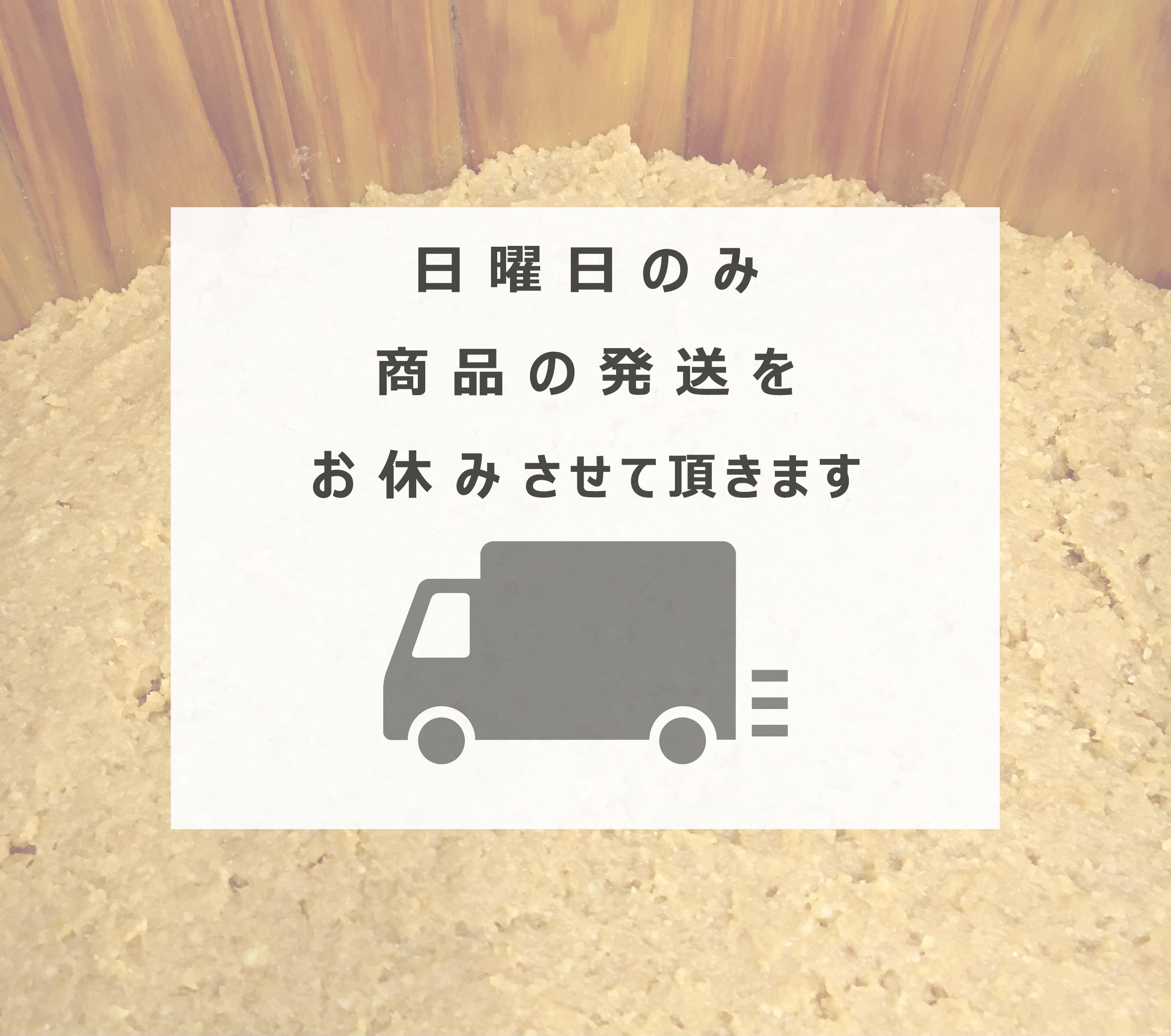 【ご注文商品の発送についてのご変更】