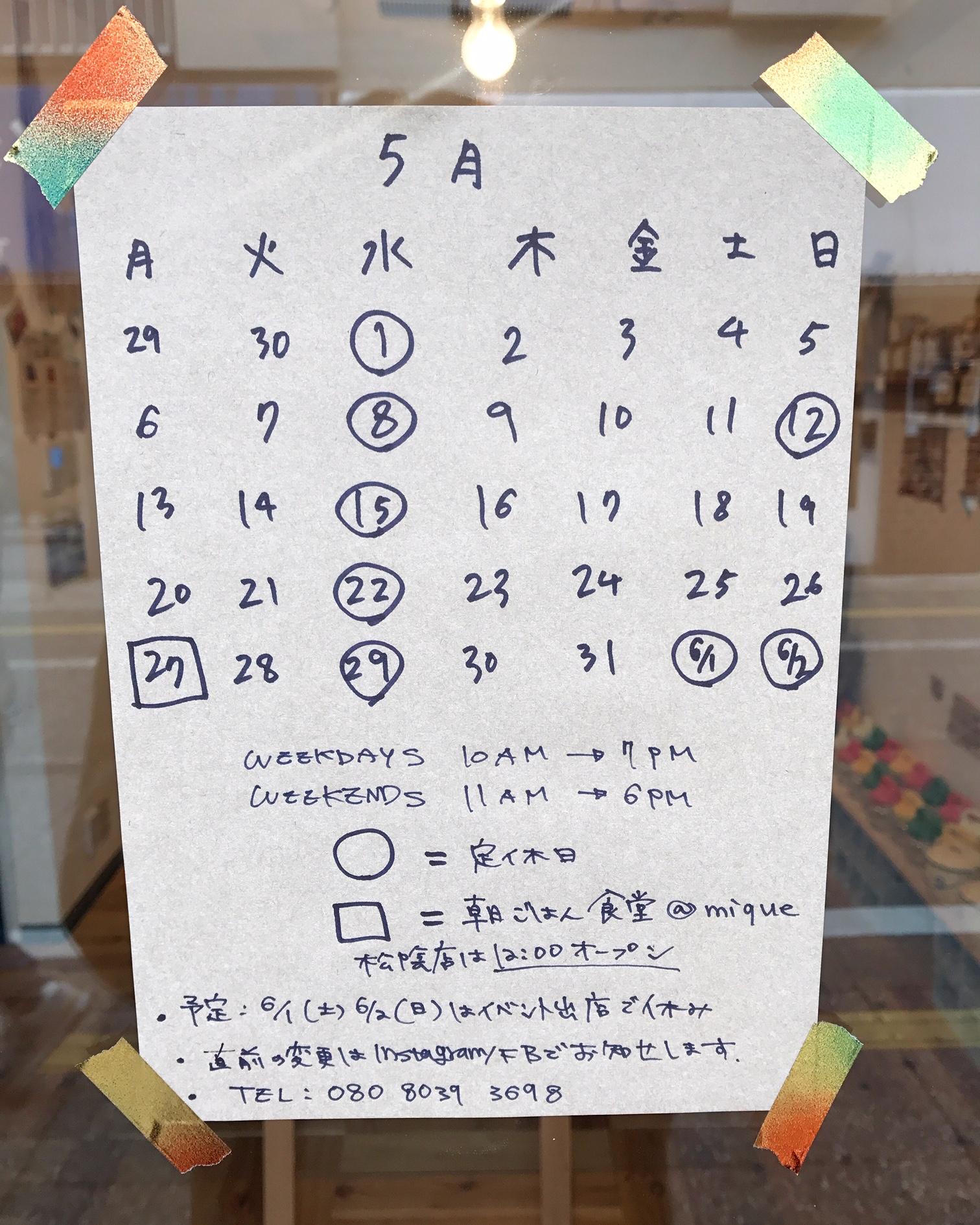 【2019年5月】松陰神社前店 営業カレンダー