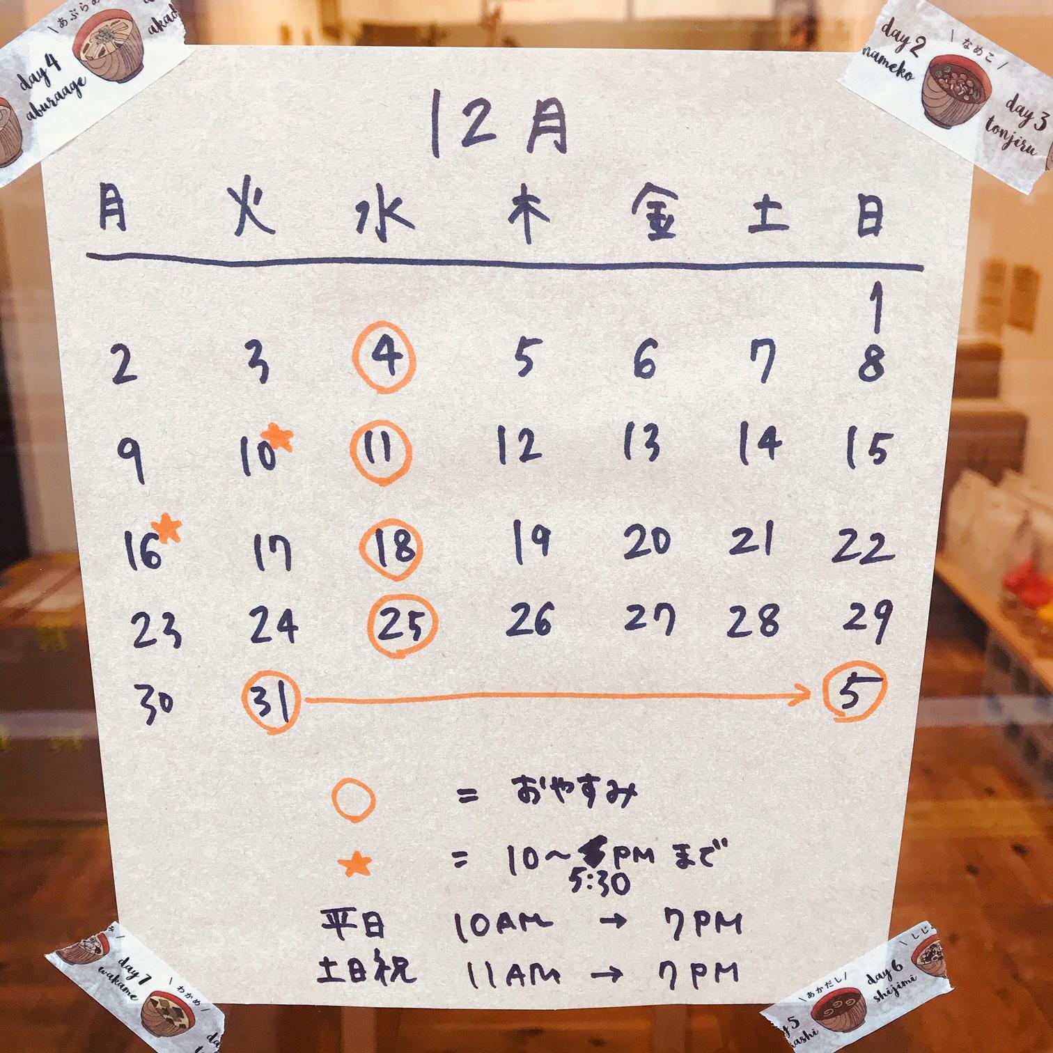 松陰神社前店12月の営業カレンダー