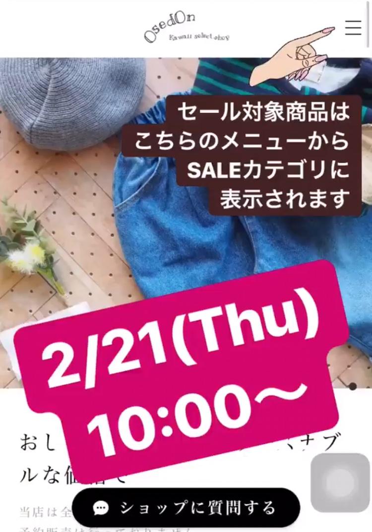 2/23(土)23:00まで!春物先取りセール開催中♪