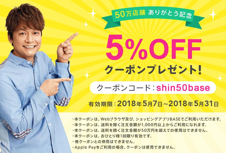 <5月7日〜5月31日>50万店舗突破ありがとう記念!5%OFFクーポン発行♡