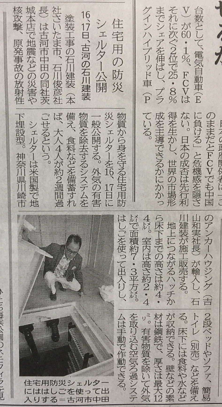 6月16日産経ニュース(WEB)、 茨城新聞でも報道されました。