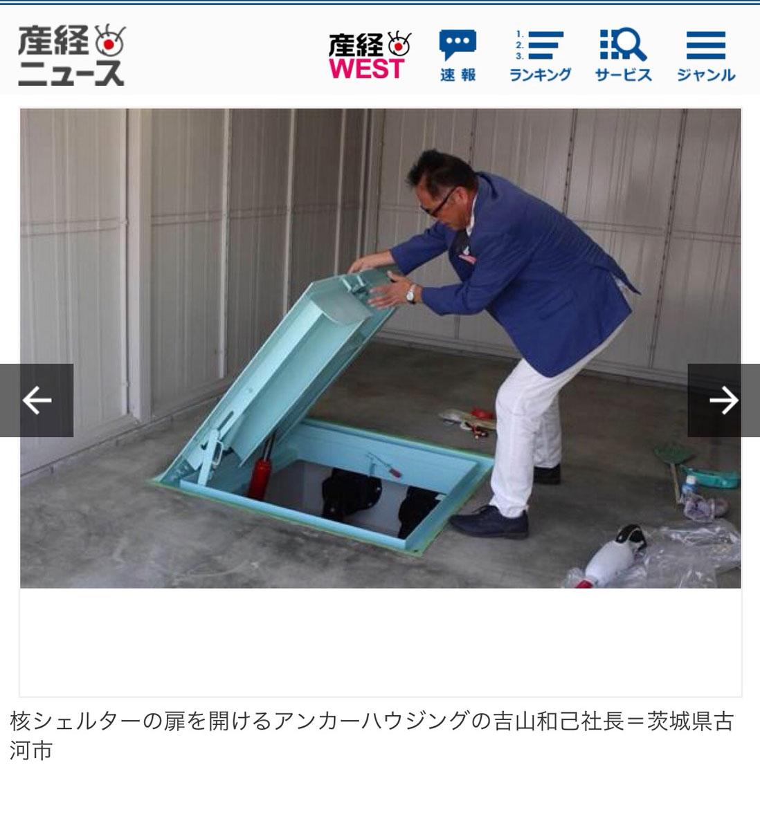 6月16日産経ニュース(WEB)でも報道されました。