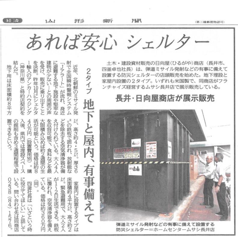 6月9日山形新聞にムサシ長井店、シェルター販売開始(ホームセンターでは日本初)の記事が報道。