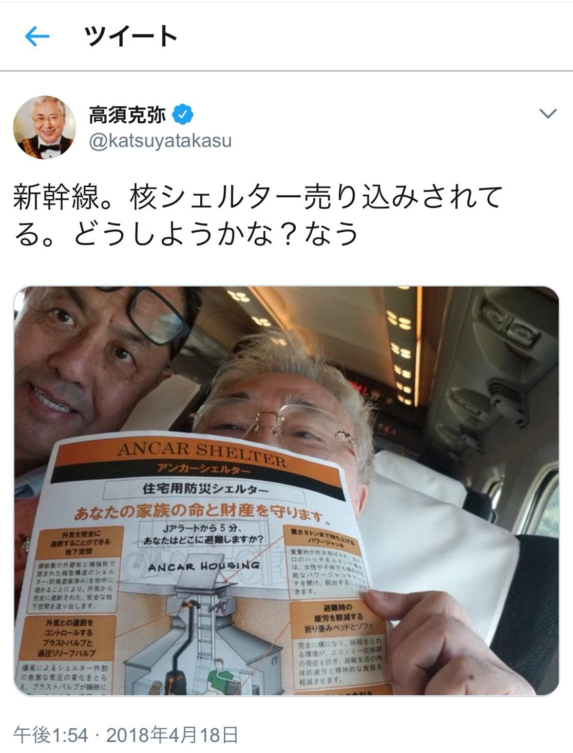 高須クリニックの高須氏と新幹線で遭遇、ツイッターにアップしていただきました!