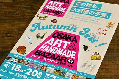 イベント「OSAKA アート&てづくりバザールVol.37」の出店を辞退いたしました