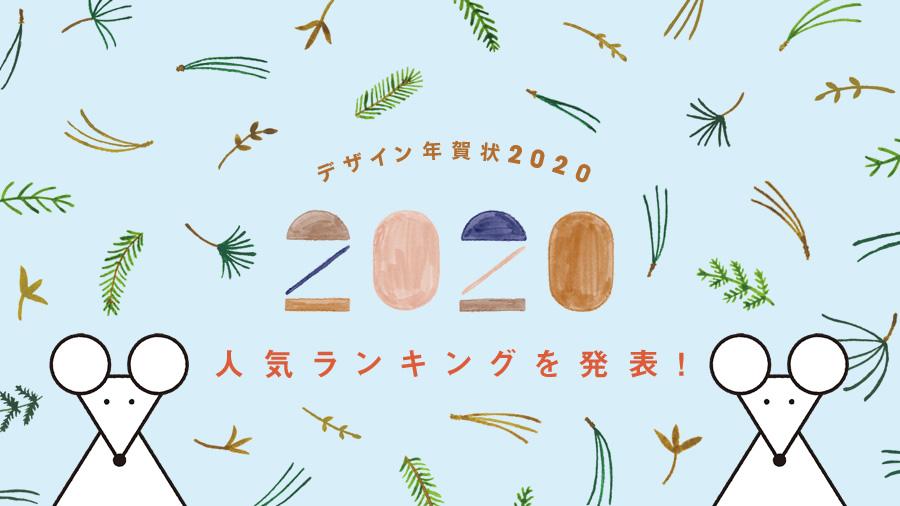 年賀状素材集の人気ランキングを発表!【2020年子年版】12/31まで5%OFFクーポンプレゼント!