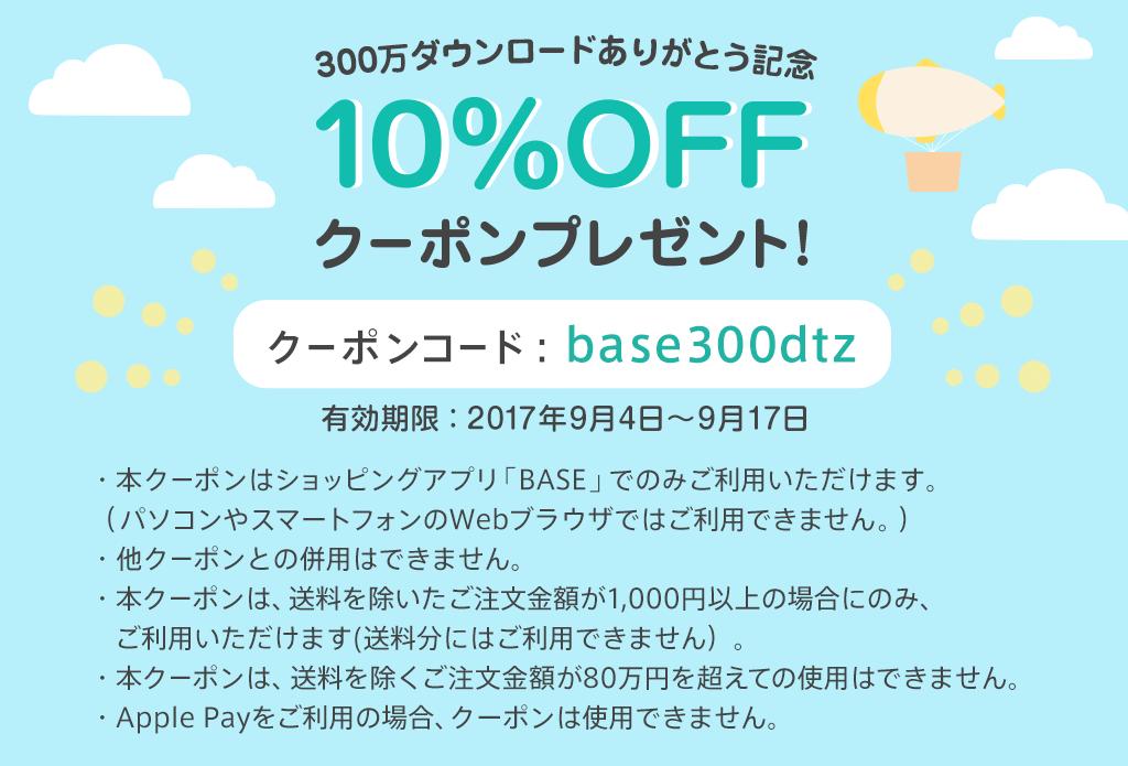 10%OFFクーポン延長決定!【9月17日(日)まで】