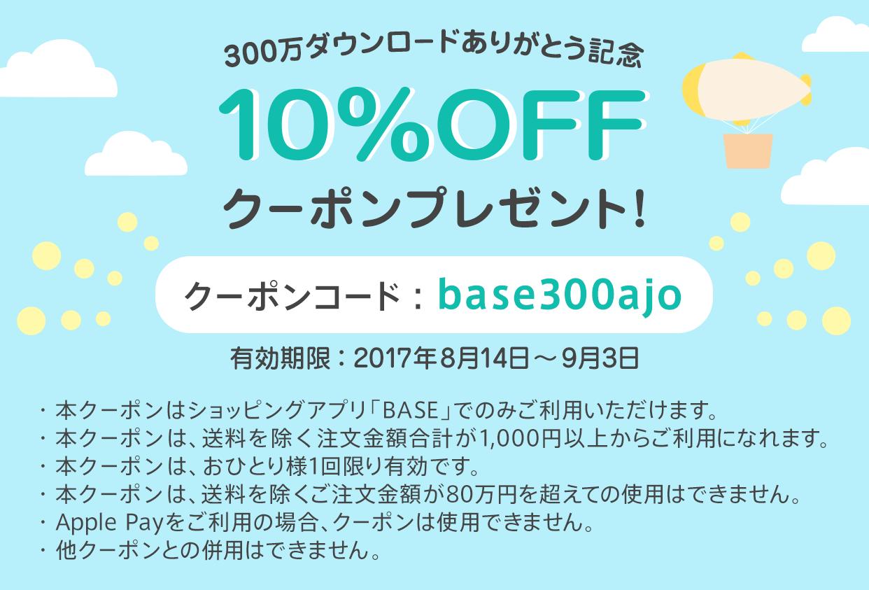 BASEアプリ購入限定!10%OFFクーポンをプレゼント!【9月3日(日)まで】