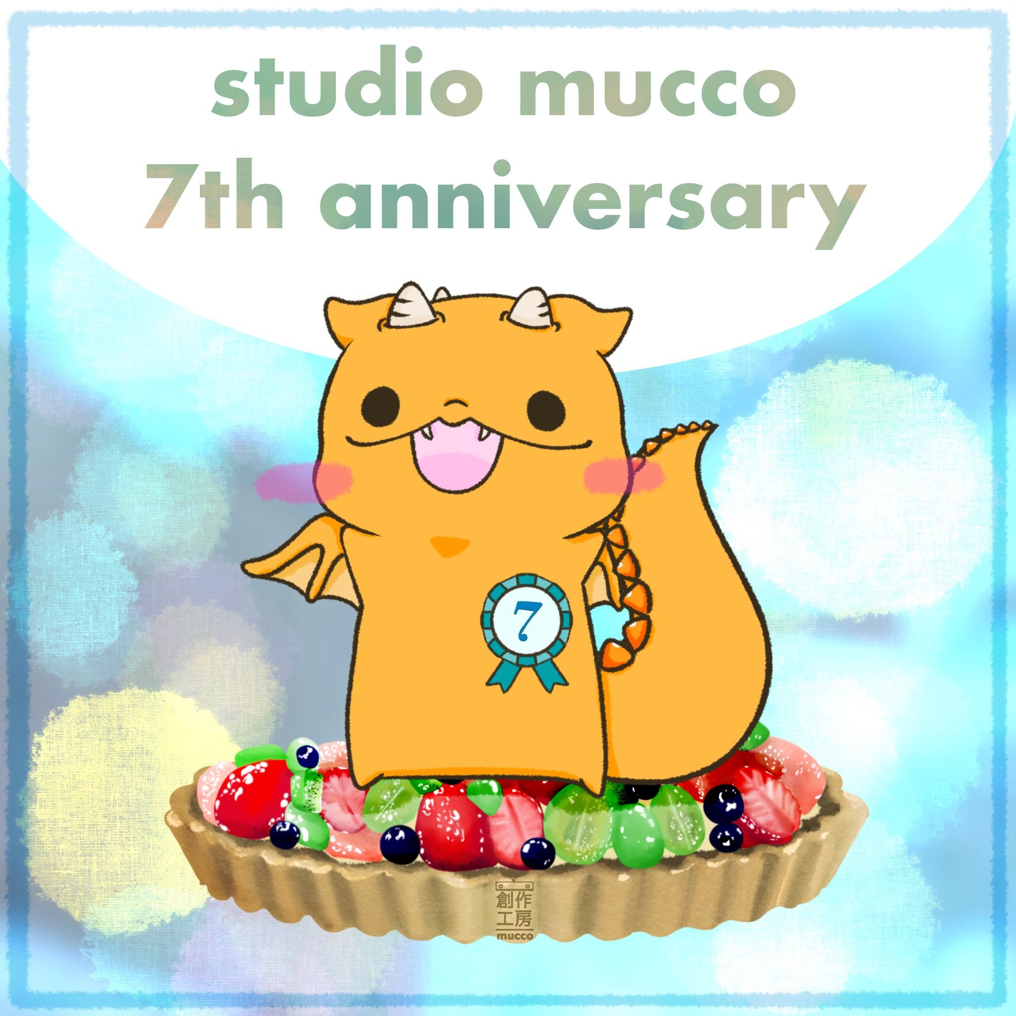 《創作工房mucco》ラッキーセブン周年!《お誕生日おめでとう!》
