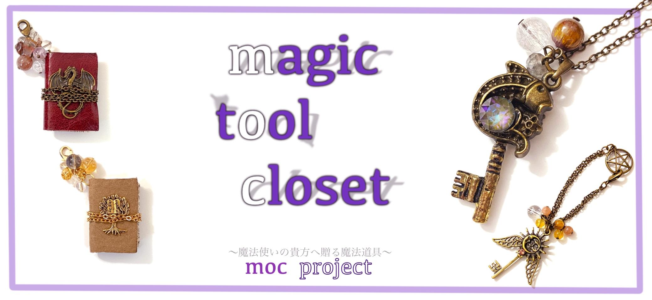 魔法使い達へ贈る魔法具project《MOC》