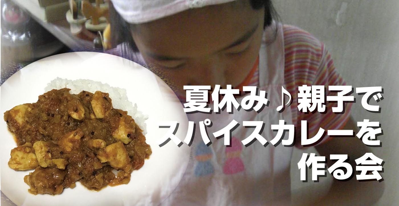 【夏休み企画】親子でスパイスカレーを作って食べる会 のお知らせ