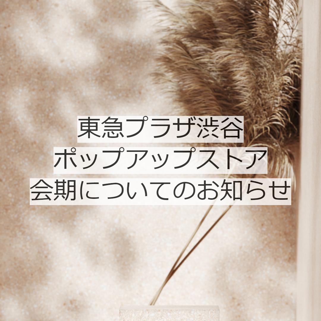 【4/25~】東急プラザ渋谷ポップアップの緊急事態宣言による早期終了のお知らせ