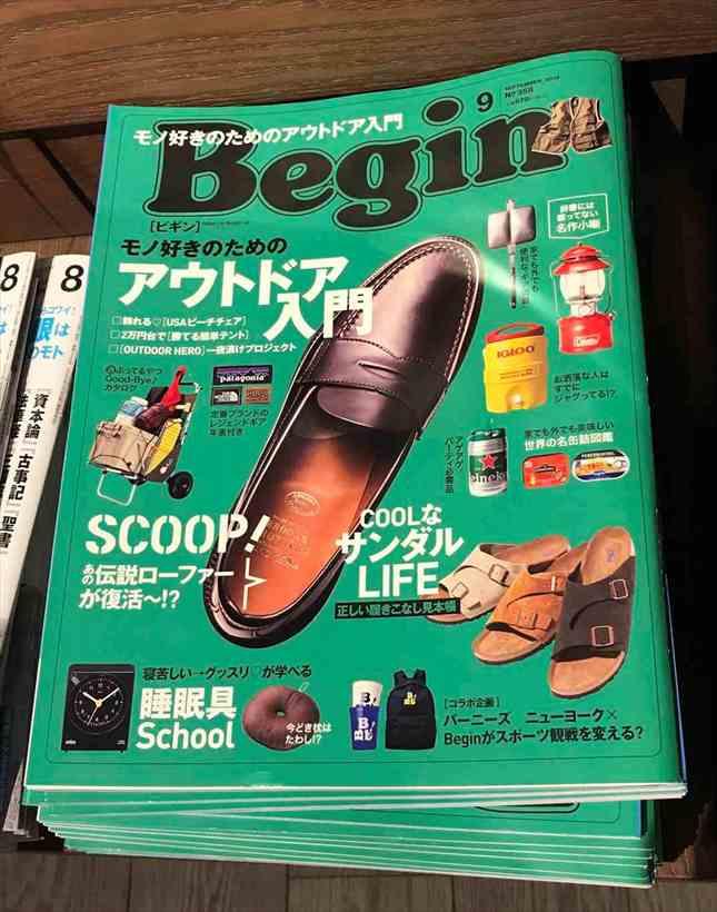 雑誌Begin9月号掲載中&Beginマーケットで販売開始!