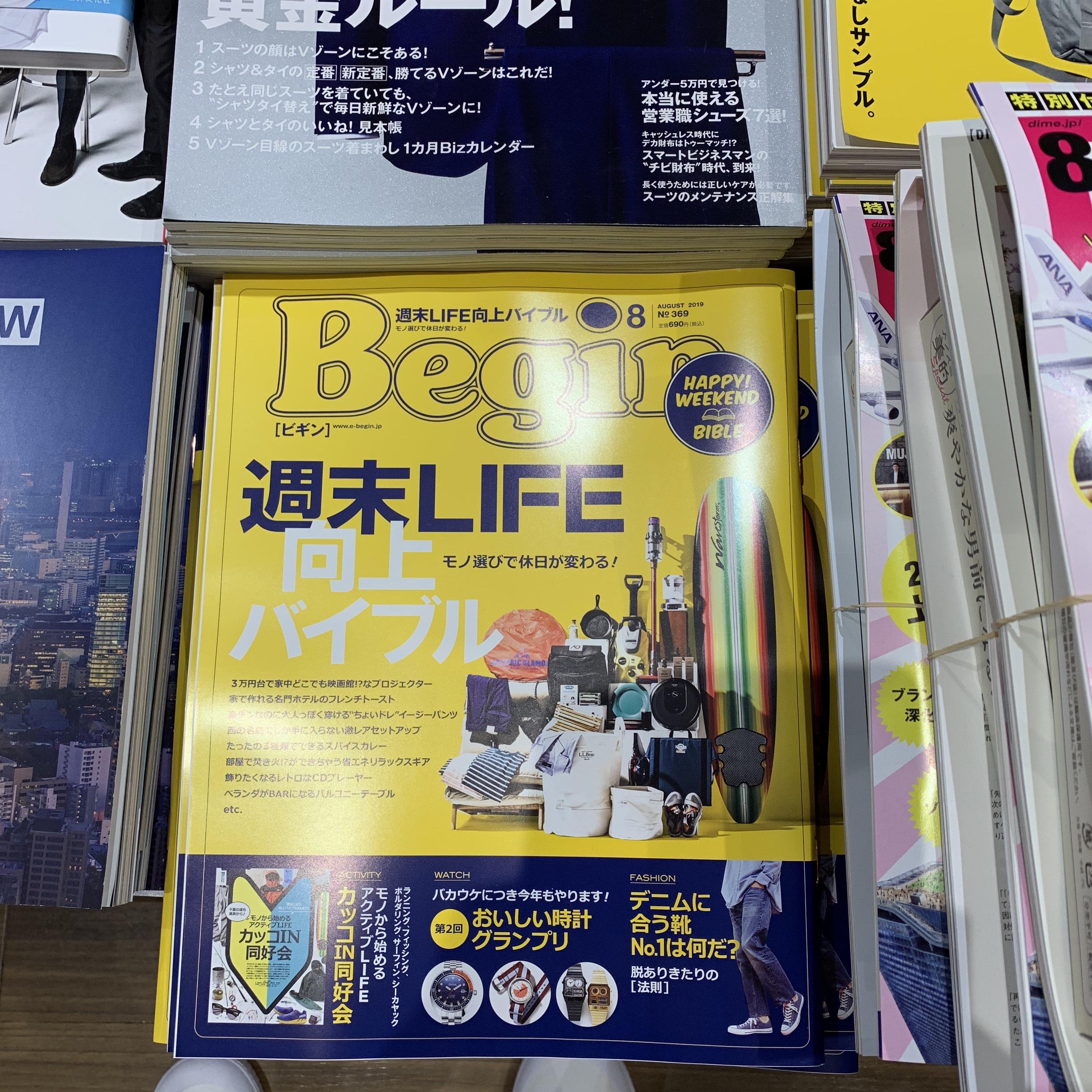 雑誌Begin8月号掲載中!