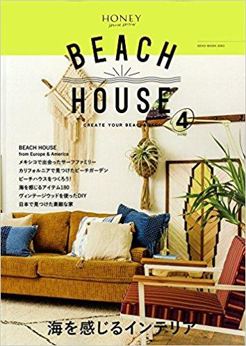 《掲載情報》BEACH HOUSE issue4掲載!