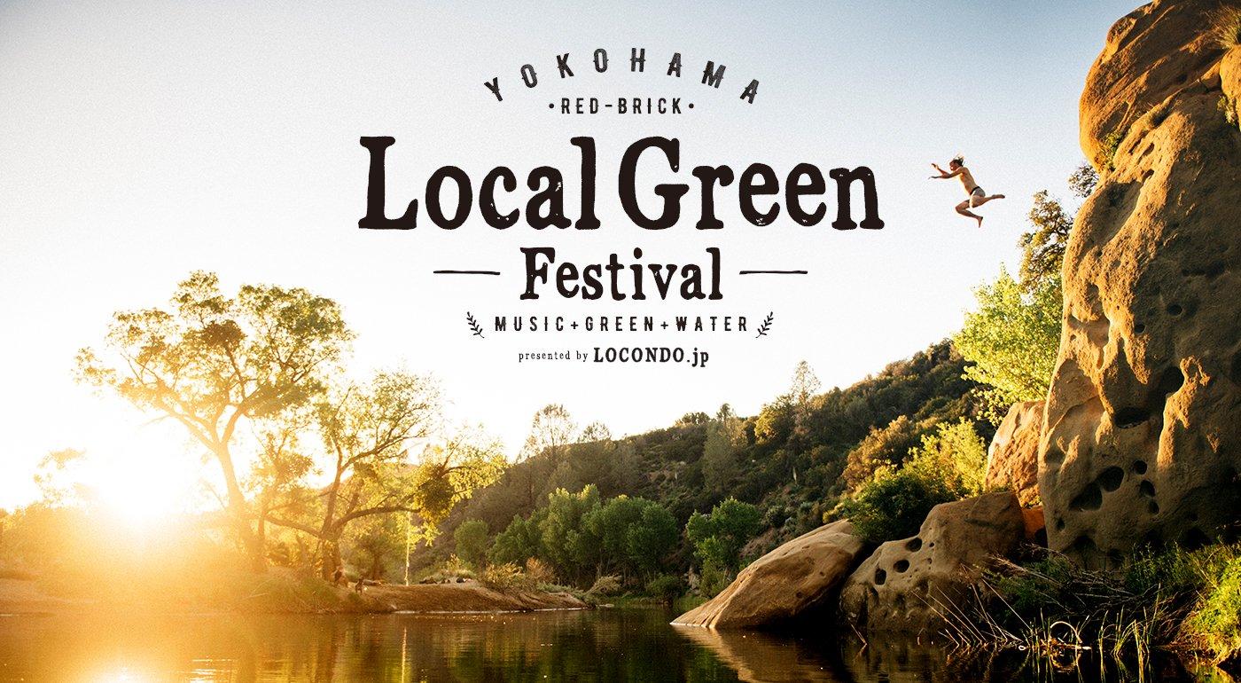イベント出店情報! Local Green Festival
