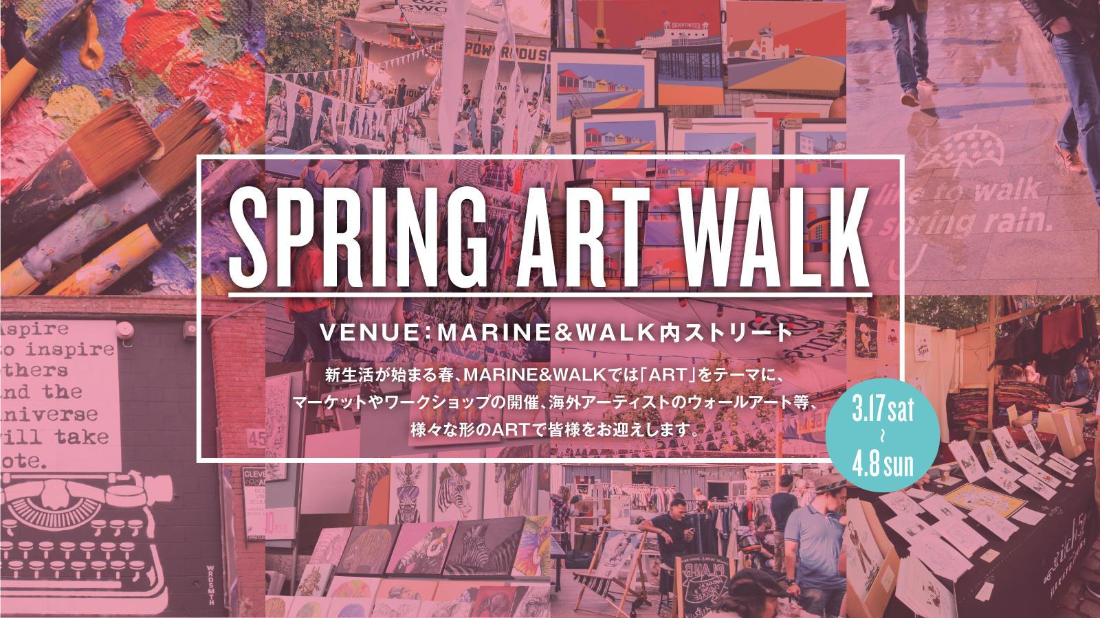 イベント出店情報!SPRING ART WALK