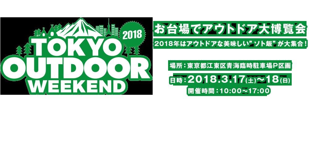 イベント出店情報!【TOKYO OUTDOOR WEEKEND 2018】