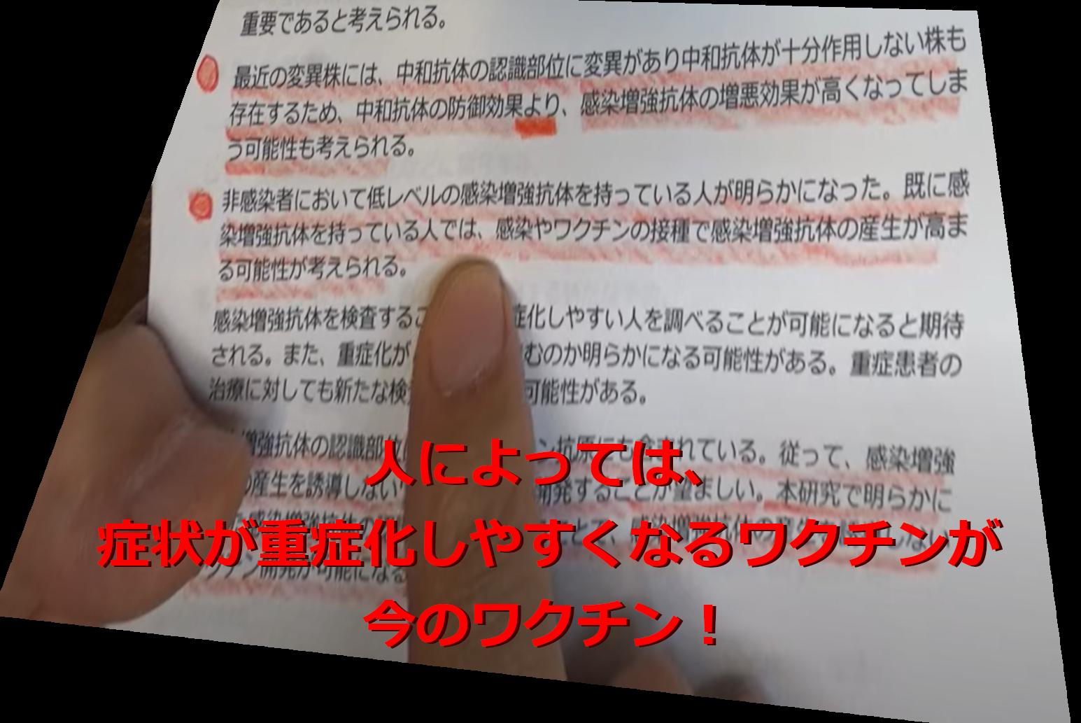新型コロナワクチンで★重症化★発覚!!大阪大学の研究で明らかに!!