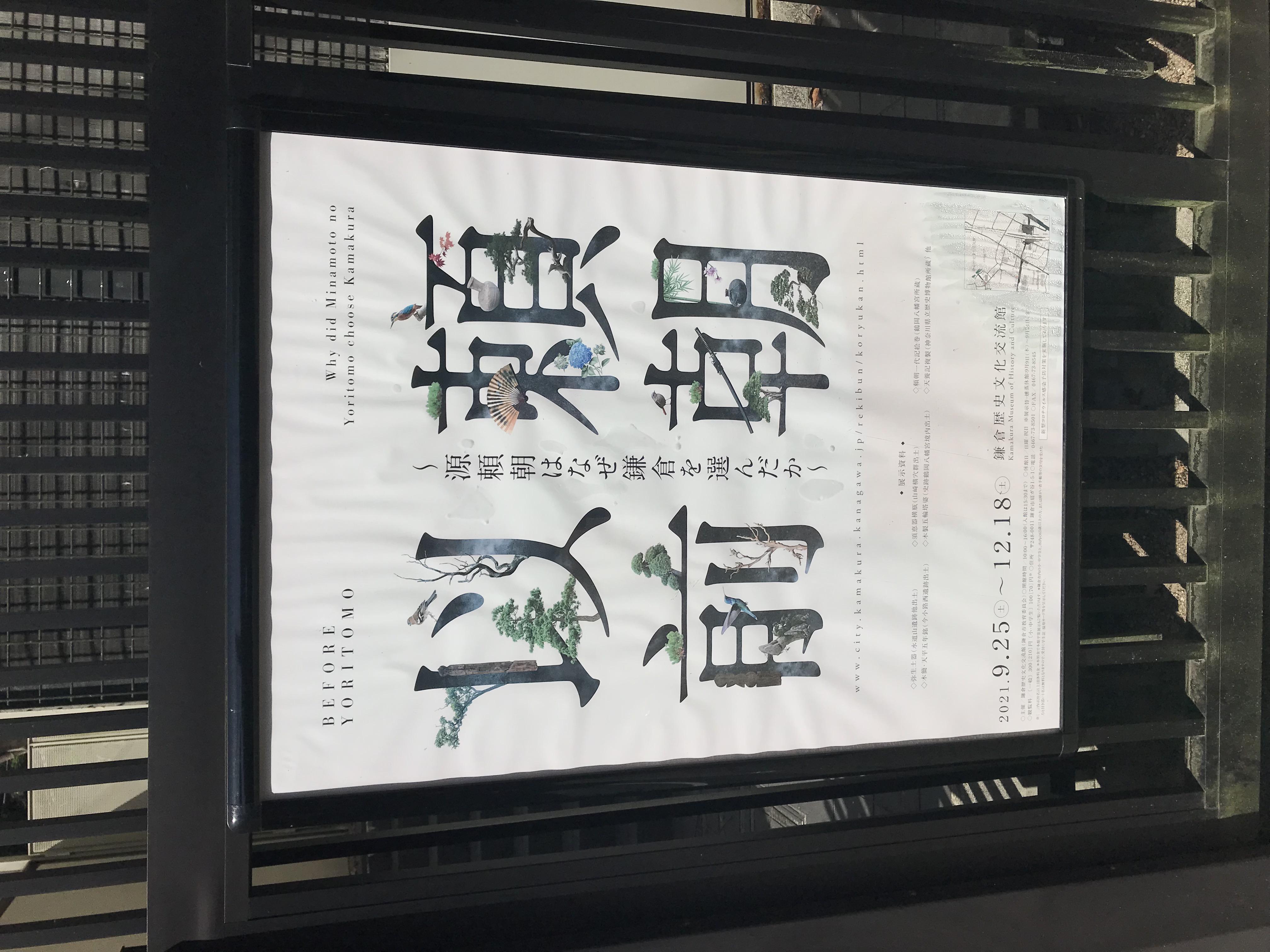 <長谷店日記>鎌倉の歴史
