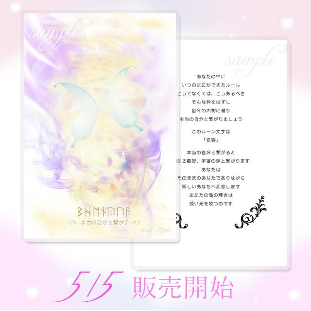 新作、エネルギーカード♡本当の自分と繋がる<令和Ver.>
