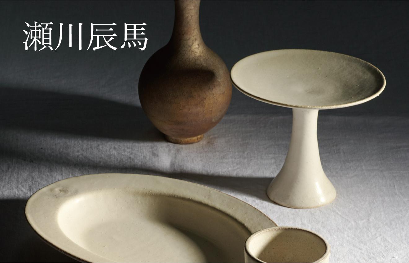 陶器作家 瀬川辰馬