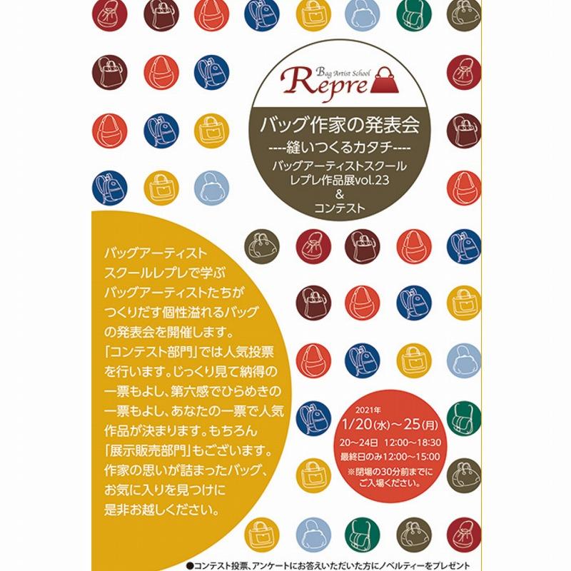 【出品情報】バッグ作家の発表会---縫いつくるカタチ--- (大阪・中崎町)に出展します!