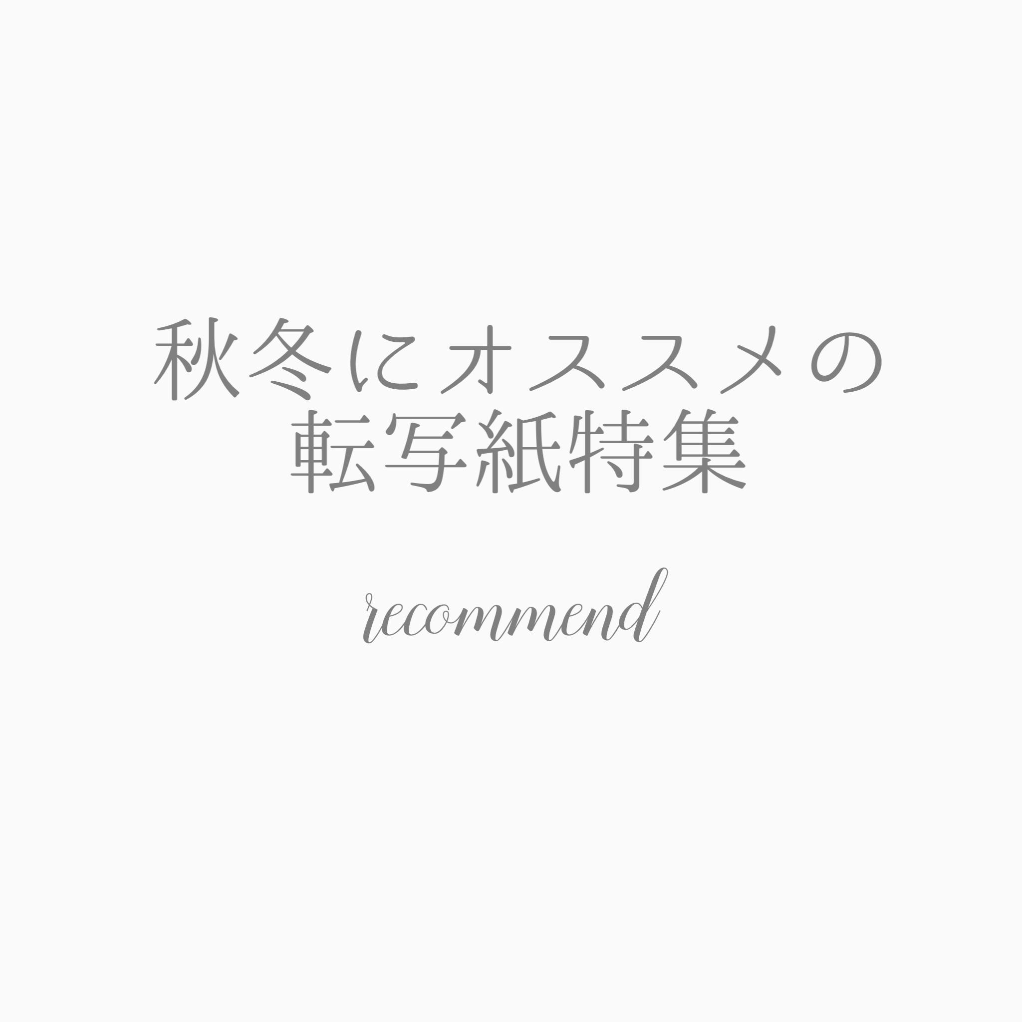 ♡秋冬の転写紙特集♡
