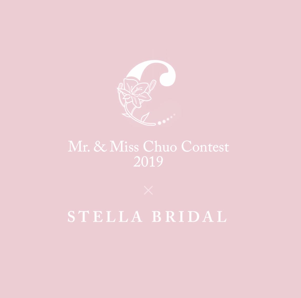 Mr. & Miss Chuo Contest 2019 に協賛させて頂きました