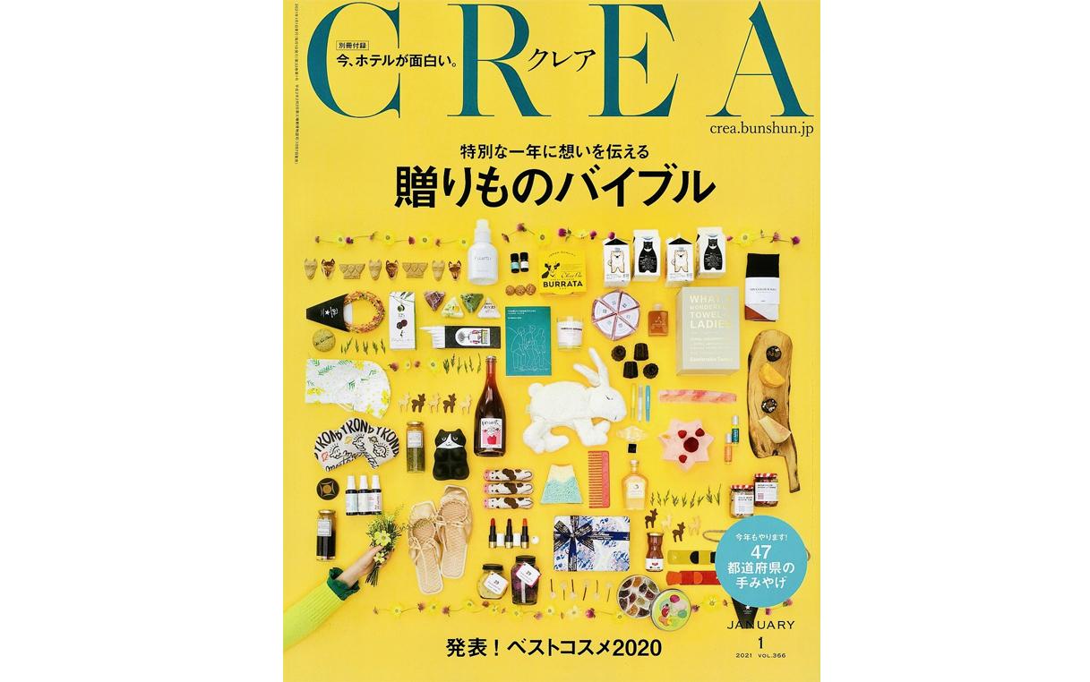 雑誌「CREA」に当店の商品が掲載されました