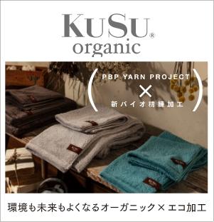 KuSu organic