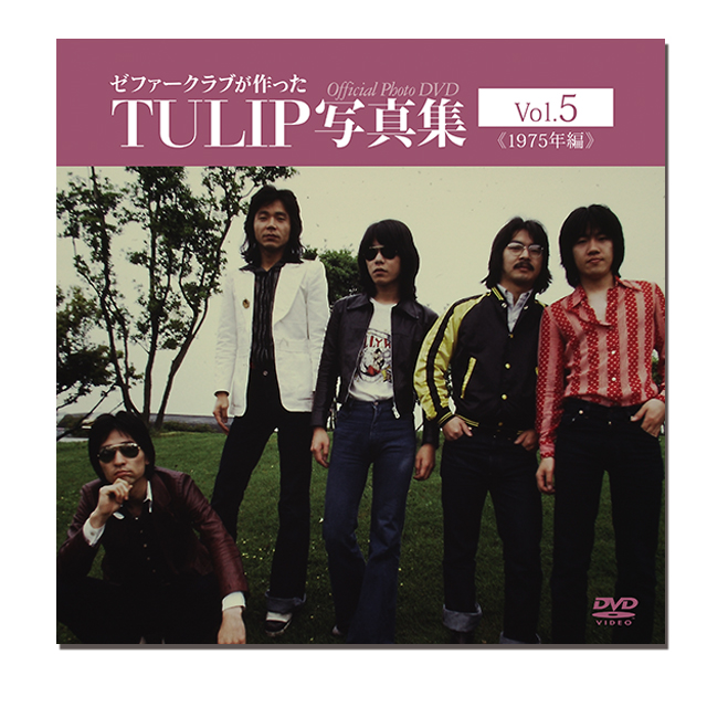 ゼファークラブが作ったTULIP写真集 Vol.5 ~1975年編~