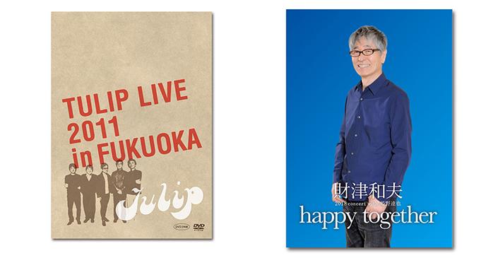 ツアーパンフレット・Tulip LIVE 2011 in FUKUOKA DVD販売開始!