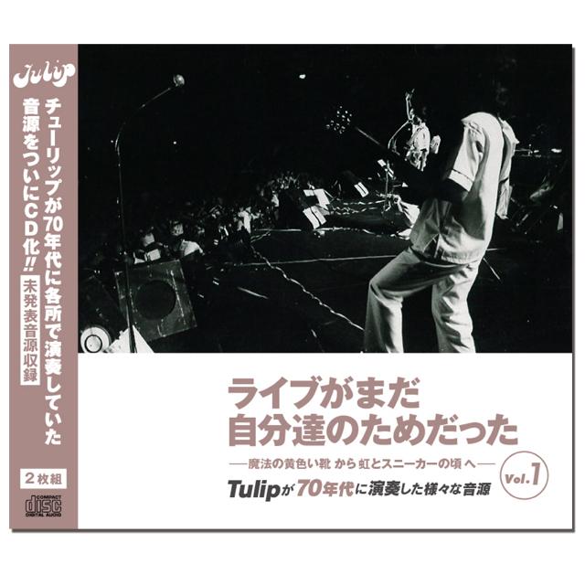 Tulip 70s ライブCD Vol.01ならびにVol.02 発売のお知らせ