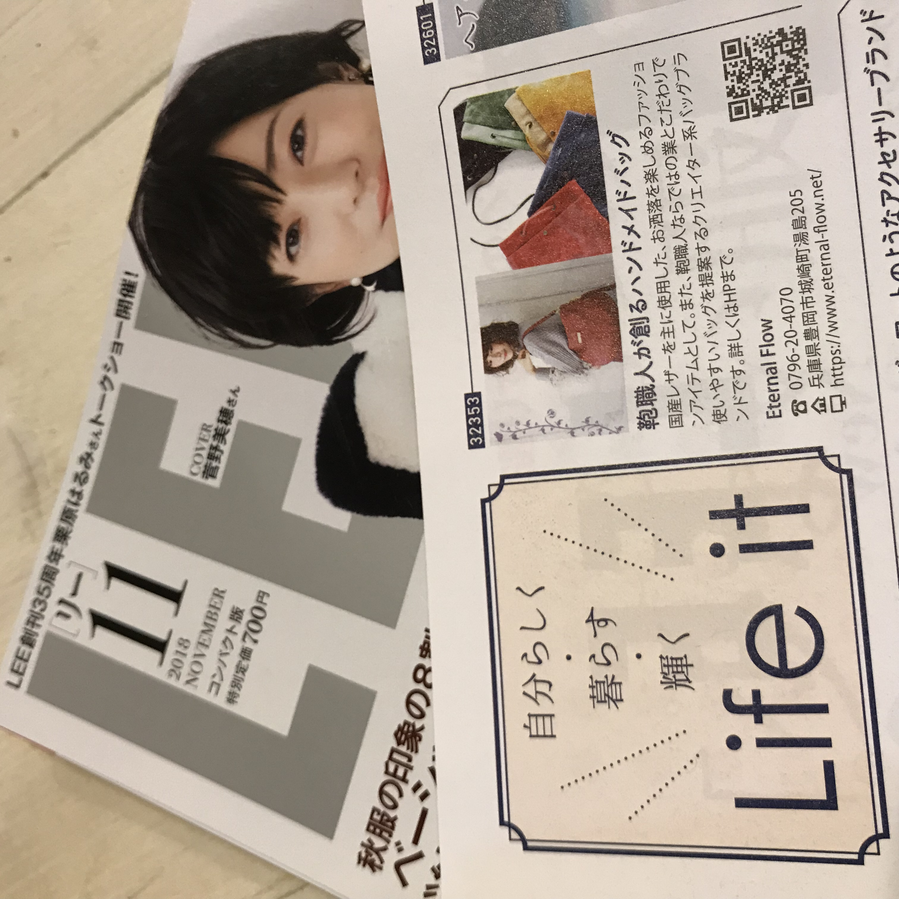 11月号ファッション誌LEE掲載