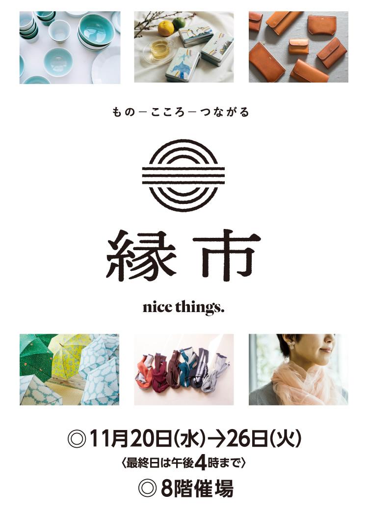 「nice things.縁市」に出店します