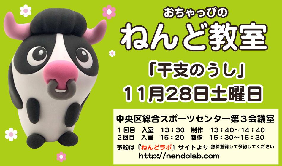 ■リアルねんど教室@日本橋 開催します!