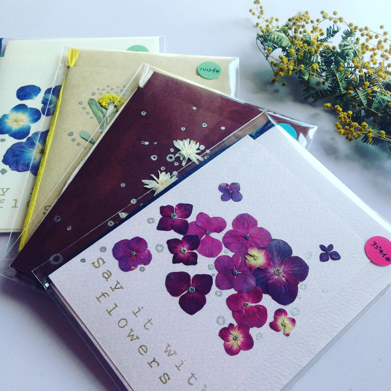 お花のメッセージカードでつながりたい。