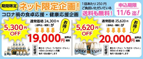 〈ネット限定〉産直定期便が送料無料!