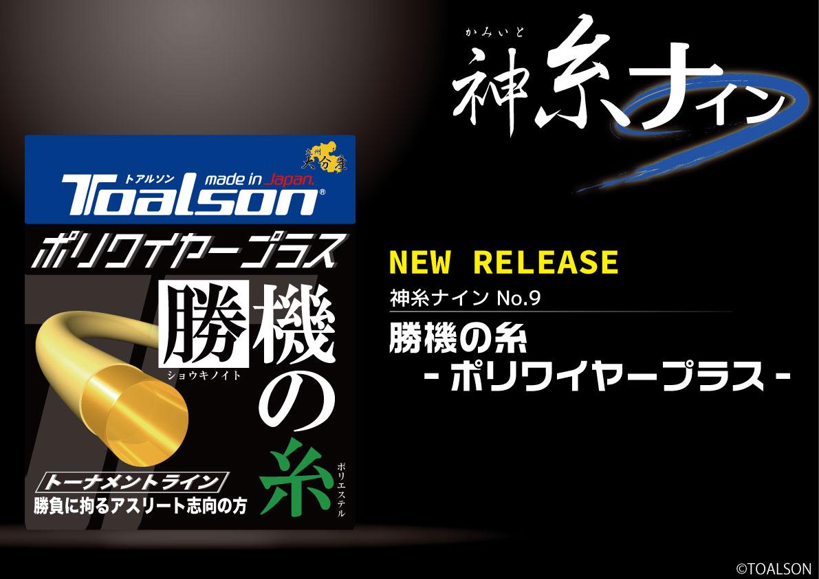 【NEW RELEASE】「神糸ナイン」第九弾 勝機の糸
