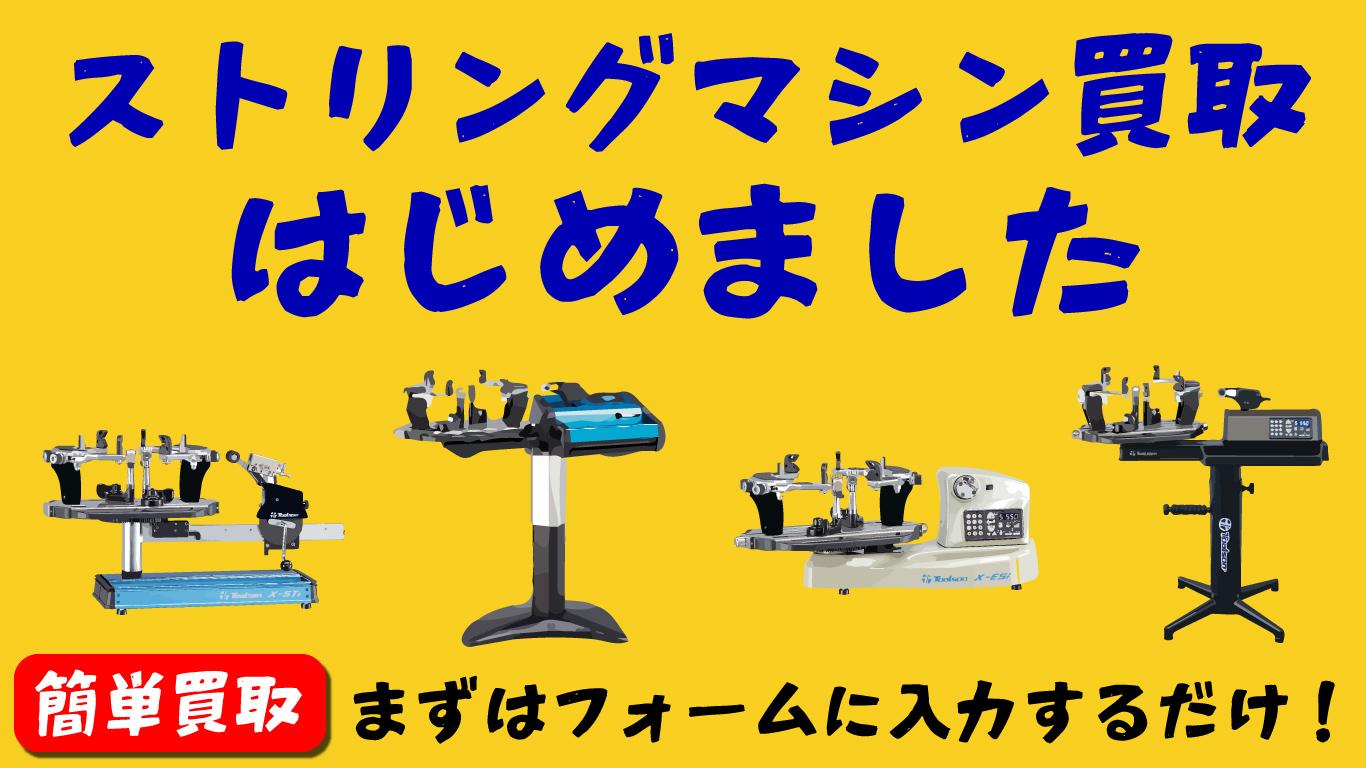 トアルソン製ストリングマシン買い取りします!