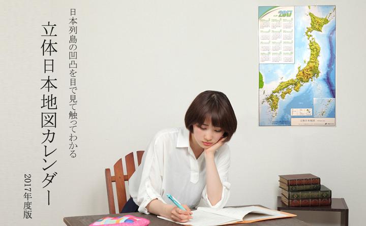 日本列島の凹凸を目で見て触ってわかる。 立体日本地図カレンダー2017