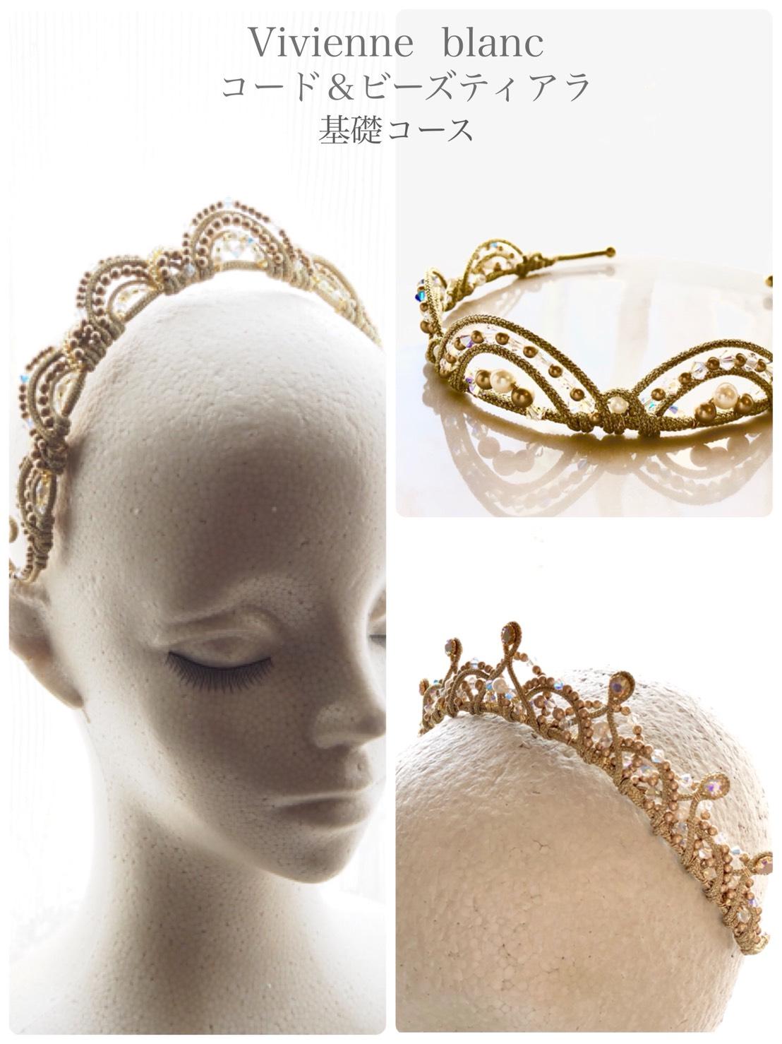 New Ballet Tiara Corde & Beads