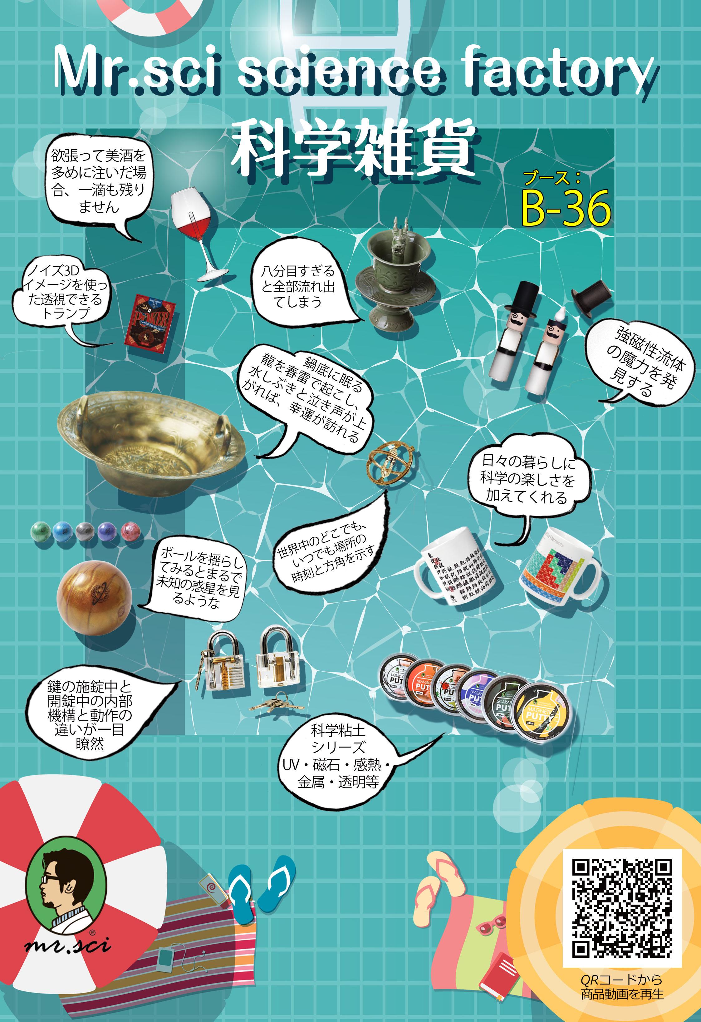 2018博物ふぇすてぃばる!5 出店お知らせ